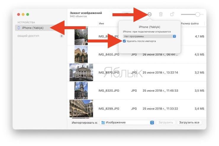 Как скопировать (перенести) фото и видео с iPhone (iPad) на Mac через кабель
