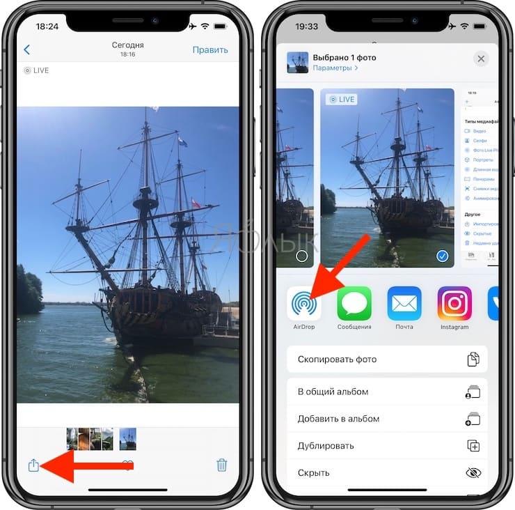 Как передать Live Photos через AirDrop