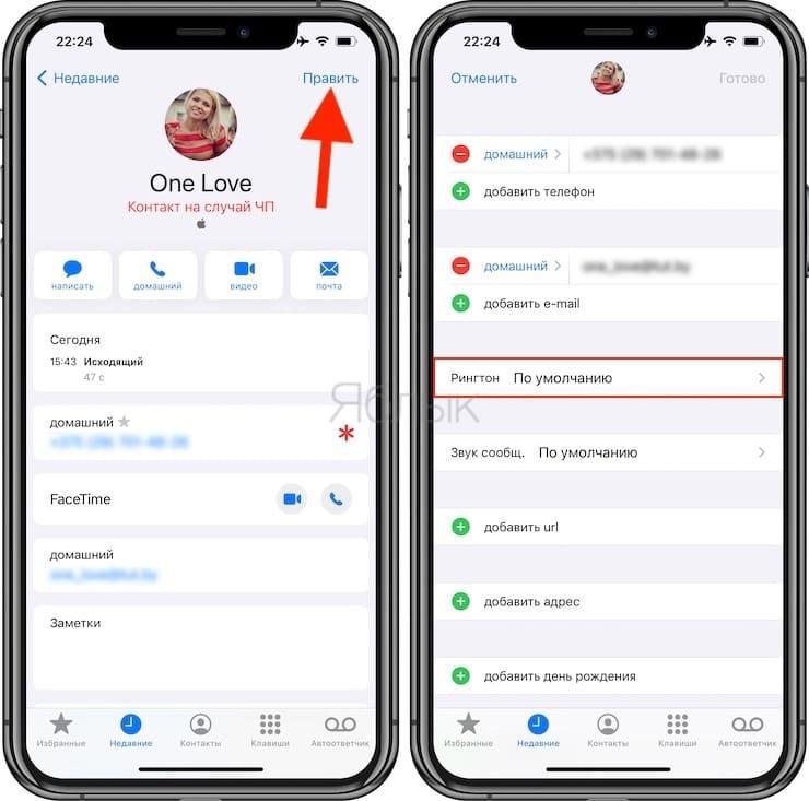 Как отключить режим «Не беспокоить» для звонков от определенного контактана Айфоне