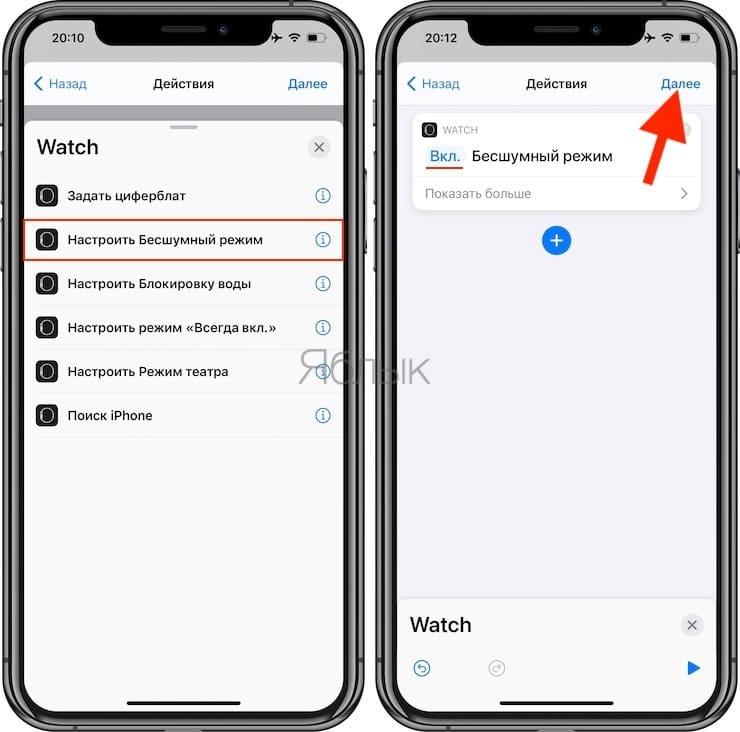 Как автоматически отключать звук на Apple Watch в зависимости от местоположения?