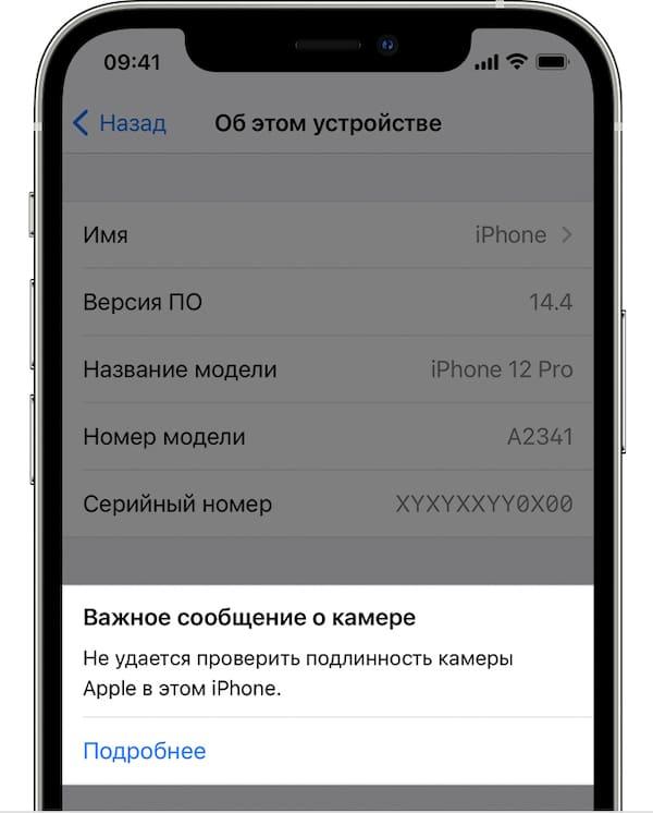 Неоригинальная камера в iPhone, как проверить