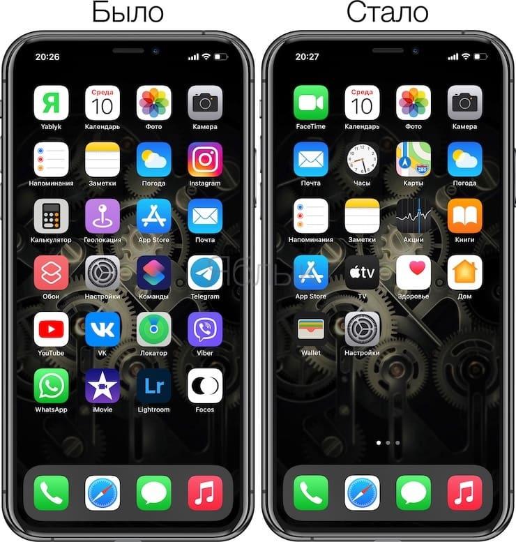 Как быстро расставить иконки в iOS на iPhone