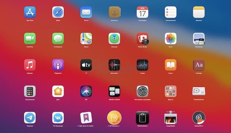 Как изменить размер и количество иконок приложений Launchpad в macOS