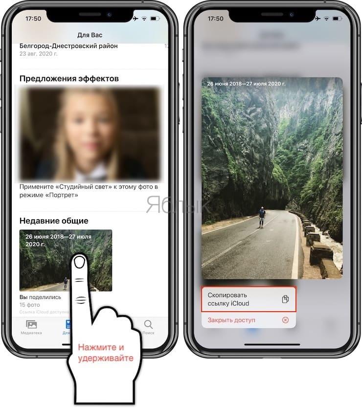 Как получить ссылку на фото или видео, находящиеся в iPhone (iCloud)