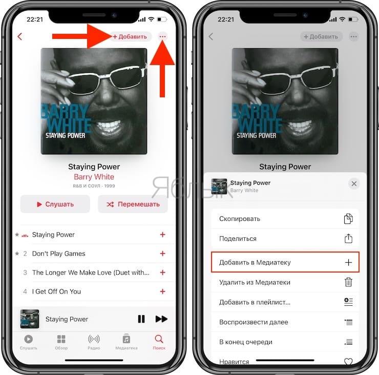 Как сохранять песни (музыку) из Apple Music на iPhone