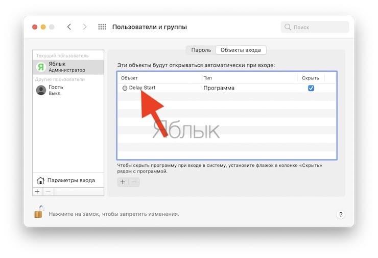 Как отложить автоматический запуск приложений на Mac