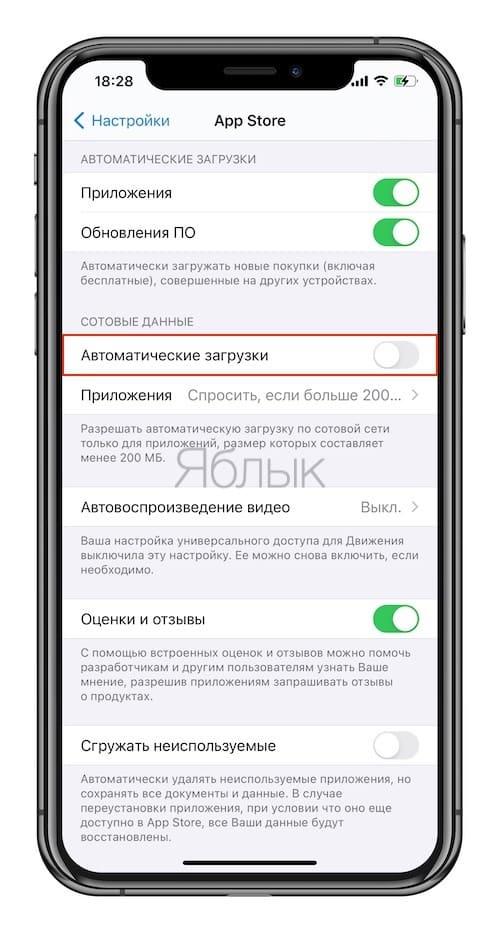 Автообновление приложение на iPhone: как включить