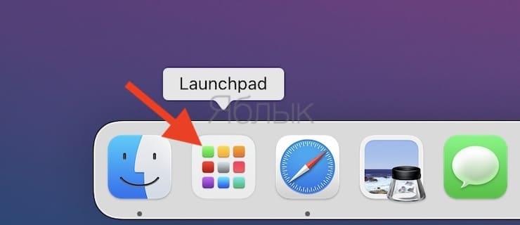 Launchpad в macOS