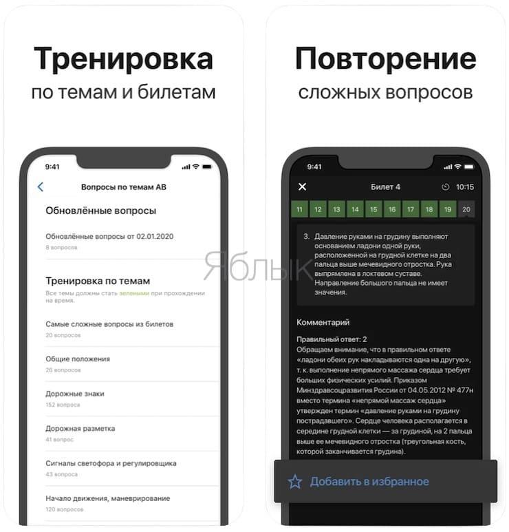 ПДД 2021: Билеты и Экзамен РФ