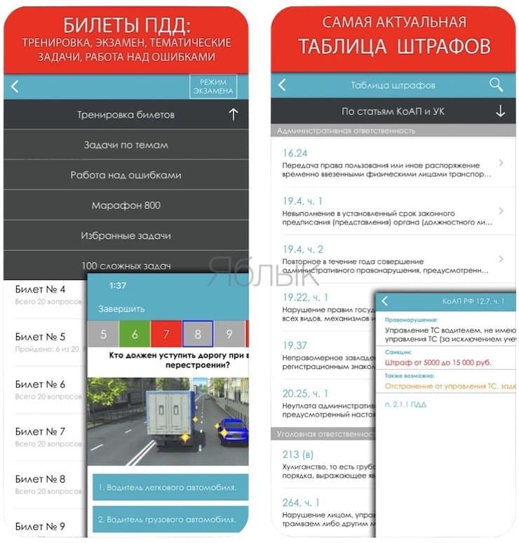 ПДД 2021 на Айфон и Айпад: правила, билеты, экзамены
