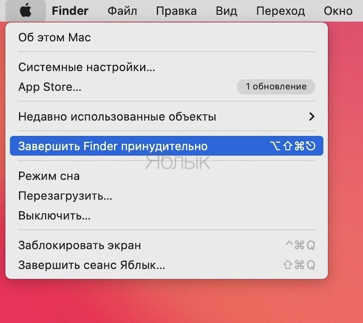 How to restart (restart) Finder on Mac (macOS): 4 ways
