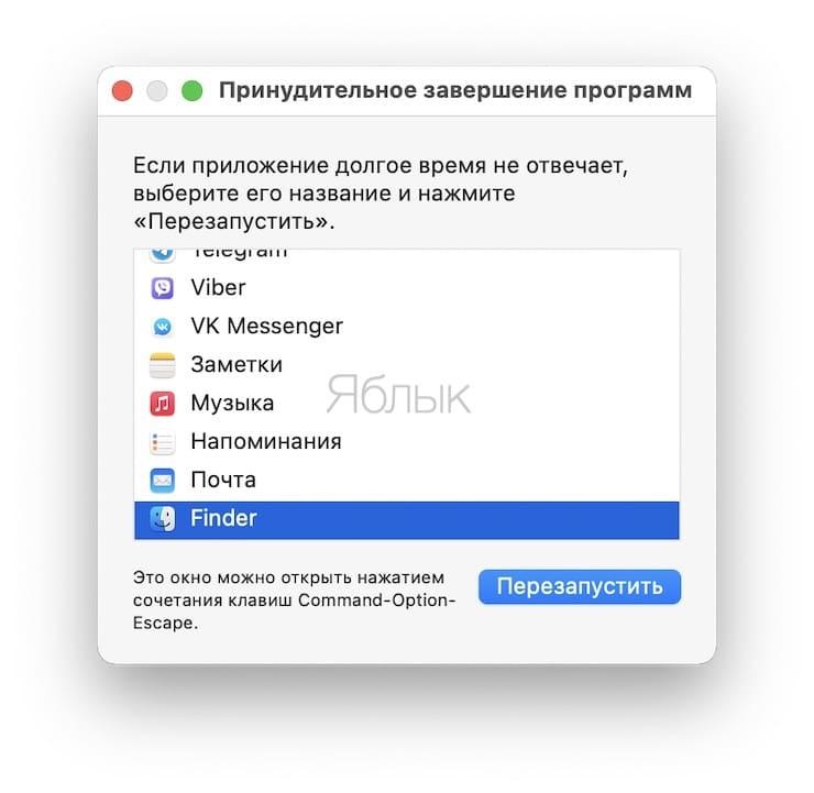 Как перезапустить (перезагрузить) Finder на Mac (macOS): 4 способа