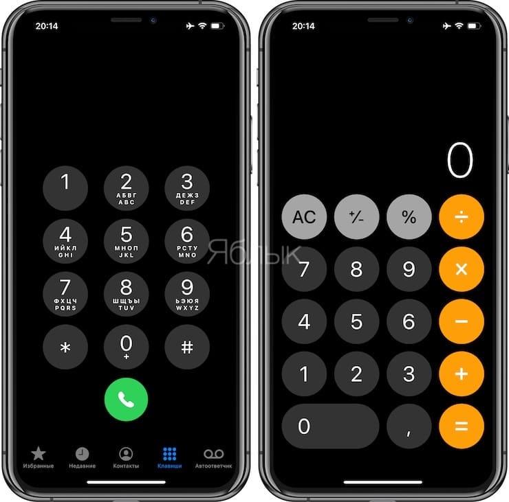 Почему 0 на клавиатуре-звонилке iPhone идет после 9, а в калькуляторе перед 1?