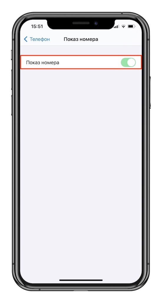 Показ номер на iPhone