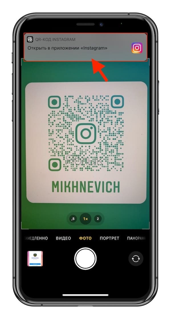 How to create a QR code for your Instagram profile