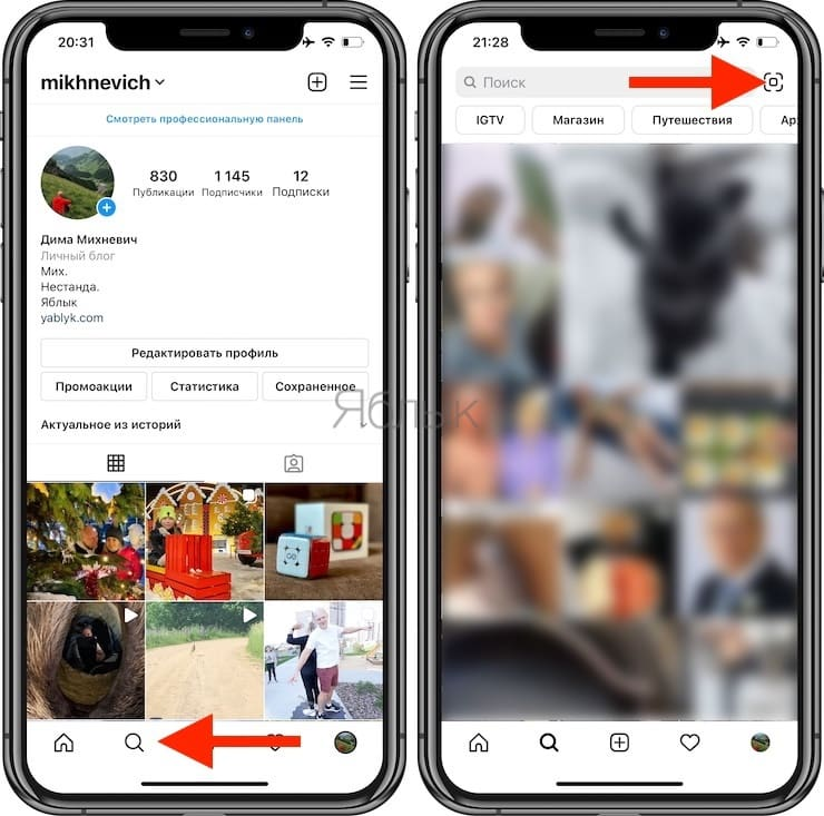 Как создать QR-код своего профиля в Instagram
