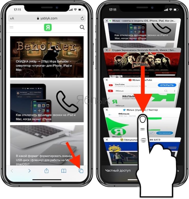 Как быстро найти нужную вкладку в Safari на iPhone и iPad
