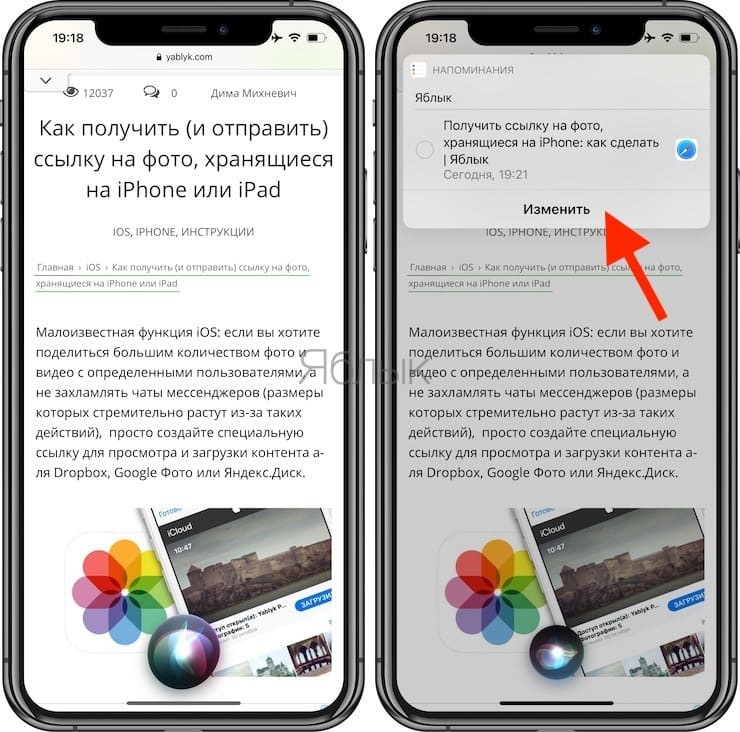 How to quickly create complex reminders with Siri