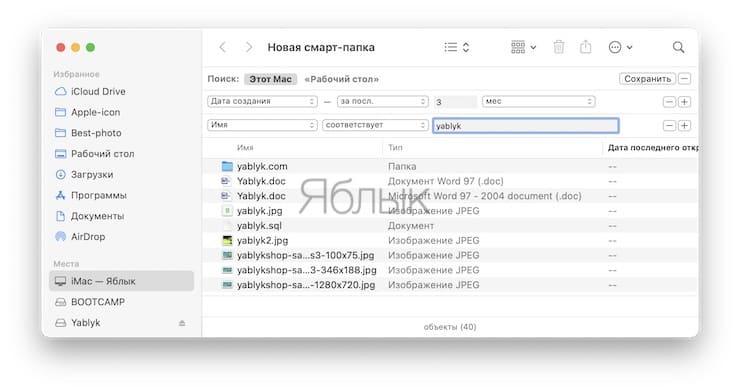 Smart folders in macOS