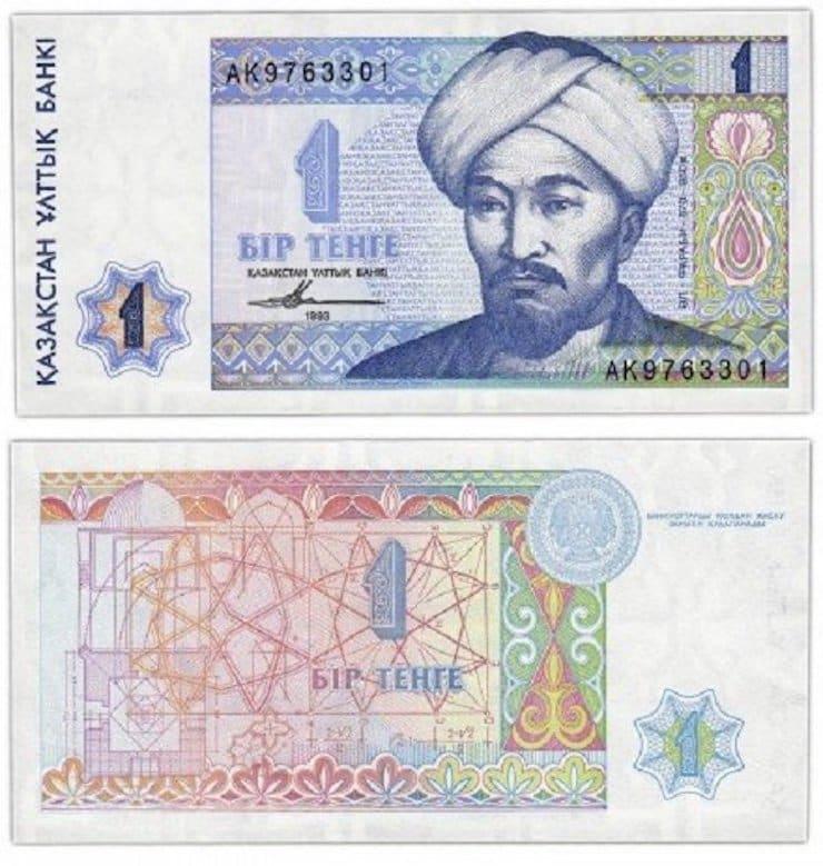 казахстанскийтенге
