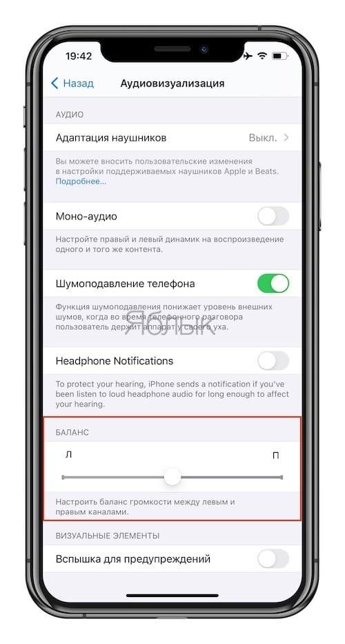 Настройки баланса на iPhone