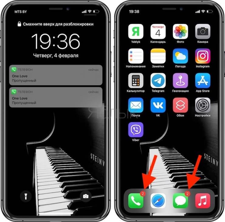 Что происходит со звонками и SMS, когда вы в режиме «Не беспокоить» на iPhone