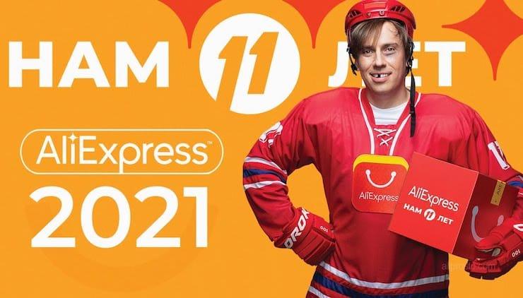 Распродажа AliExpress «Нам 11 лет»: 15 полезных и выгодных товаров от популярных производителей