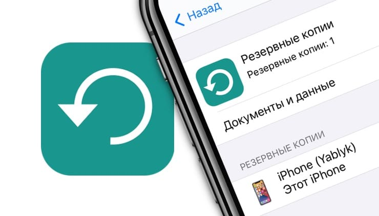 Как удалять приложения из резервной копии iCloud на iPhone и iPad