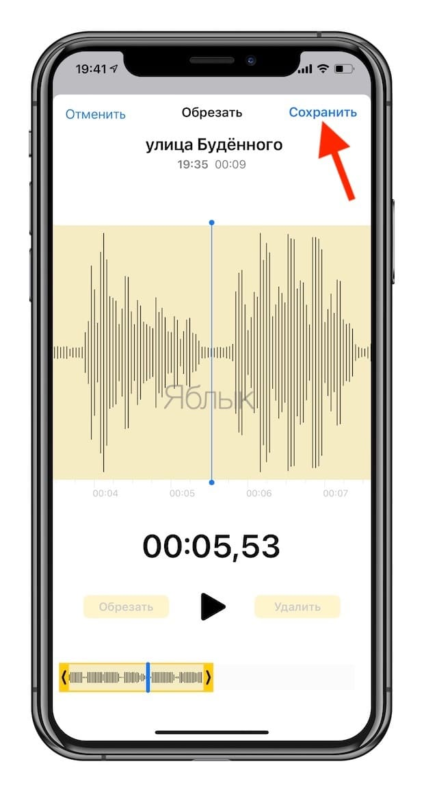 Voice recorder, or how to record voice and sounds on iPhone and iPad