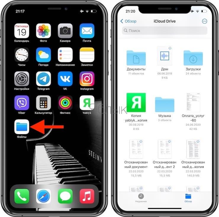Приложение Файлы в iOS