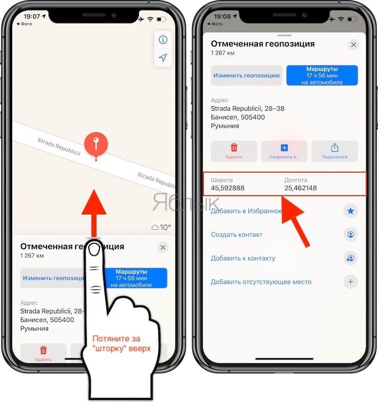 Как узнать GPS-координаты места, где была сделана фотография на iPhone в приложении Фото