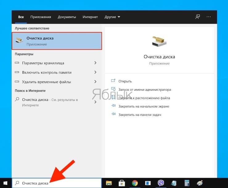 Как включить очистку диска в Windows