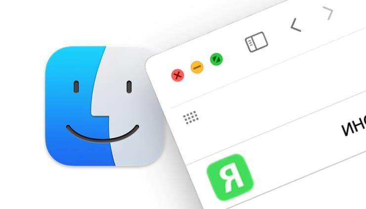 Как полностью закрывать приложения на macOS?