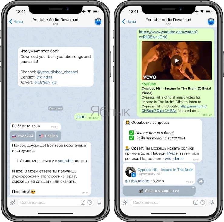 Как скачать аудио (песню, звук) из видео на YouTube в Telegram