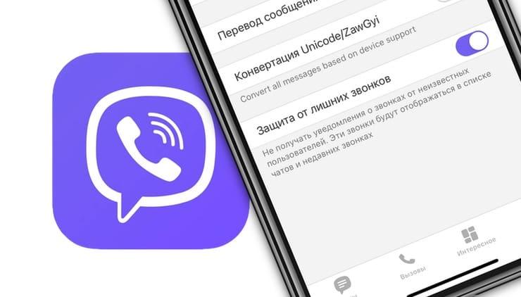 Как в Viber включить защиту от звонков мошенников?