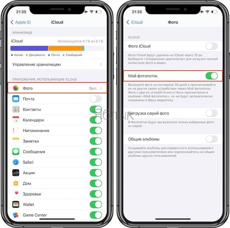 Как включить или выключить «Мой фотопоток» наiPhone, iPad или iPodtouch
