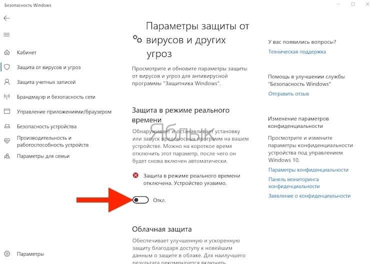 Как отключить Защитник Windows