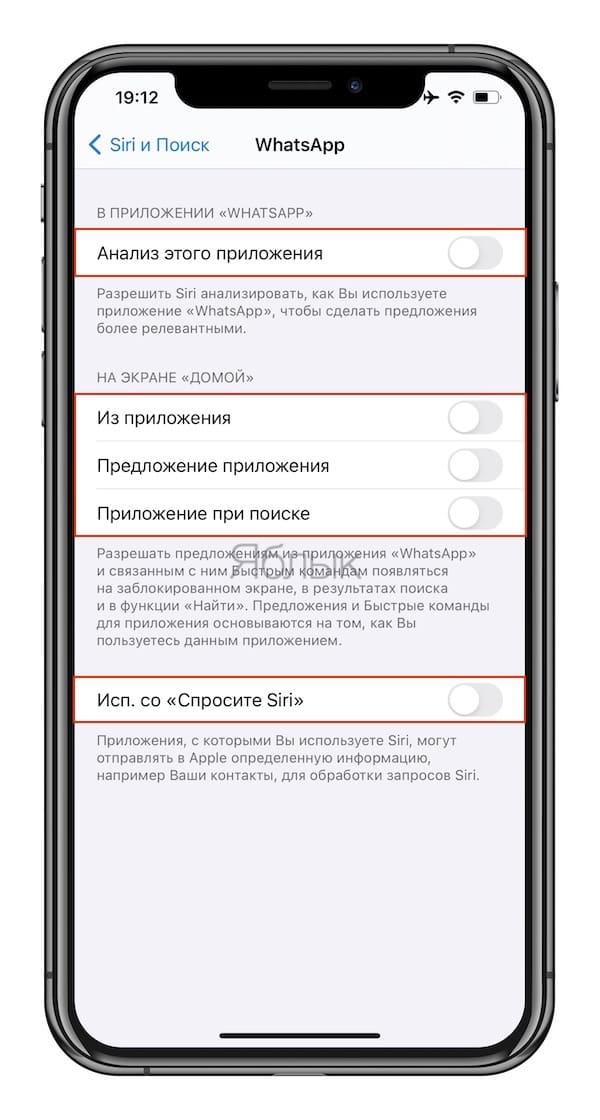 Как спрятать приложение на iPhone и закрыть его от поиска
