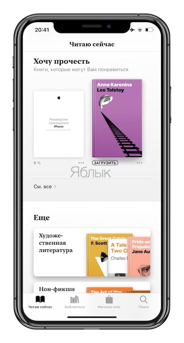 PDF (ПДФ) на iPhone: как открыть, читать и рисовать