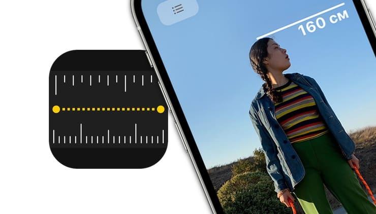 Как измерить рост человека с помощью iPhone?