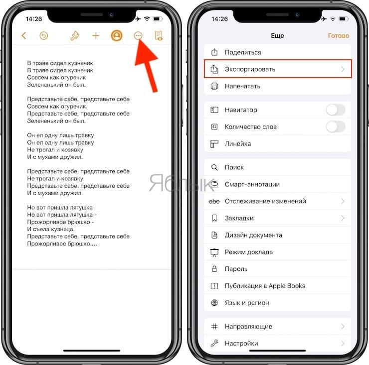 Как сохранять файлы Pages в формате Word (doc, docx) на iPhone или iPad