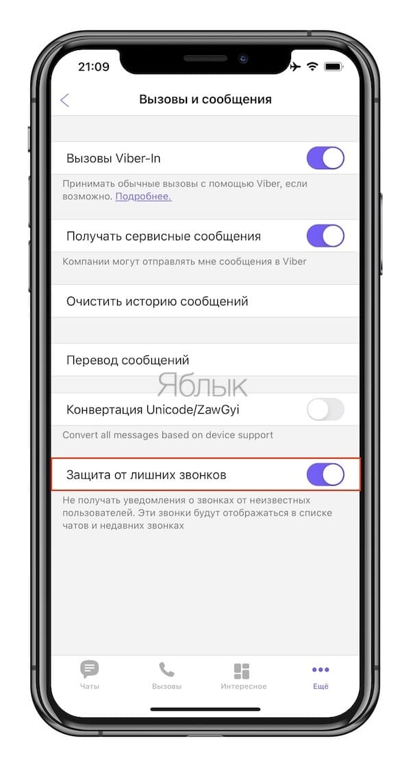 Как в Viber включить защиту от звонков с неизвестных номеров?