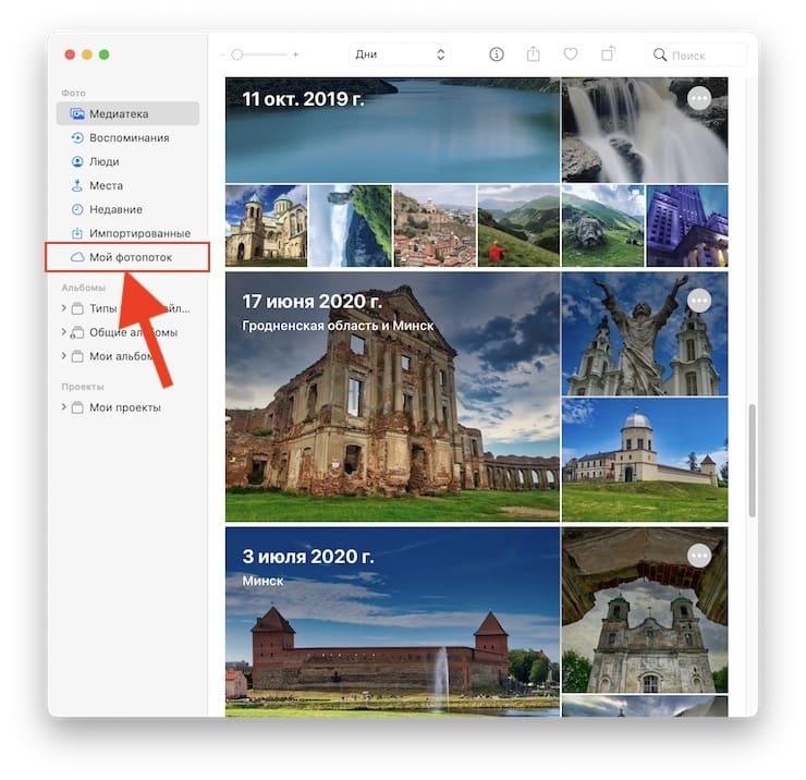 Как посмотреть (скачать) фото в Фотопотоке