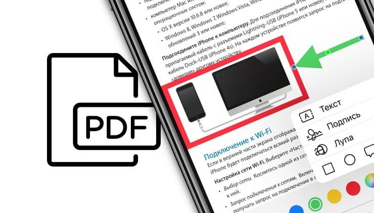 PDF (ПДФ) на iPhone: как открыть, читать и рисовать (делать пометки)