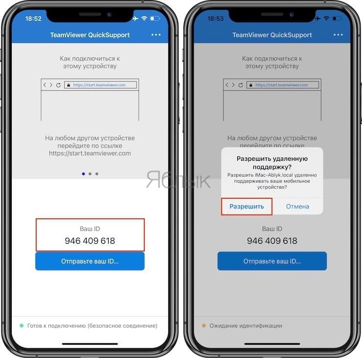 Как удаленно подключиться к iPhone или iPad и просматривать его экран с компьютера, Android или iOS-устройства