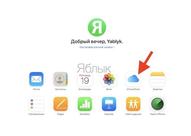 iCloud Drive сайт