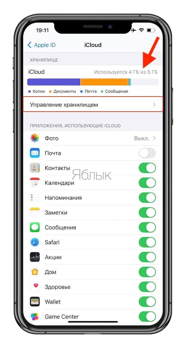 Хранилище iCloud на iPhone