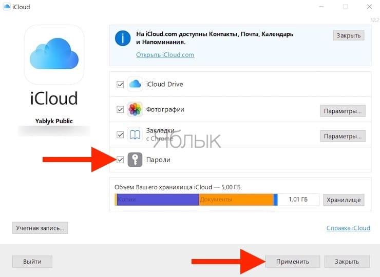 Связка ключей Apple в Гугл Хром на Windows: Как включить?