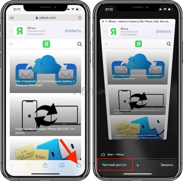 Как настроить запуск Safari в режиме «Частный доступ» на iPhone и iPadпо умолчанию