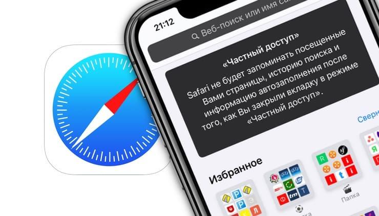 Режим инкогнито (Частный доступ) в Safari на Айфоне и Mac по умолчанию